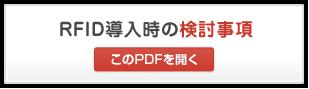 RFID導入時の検討事項