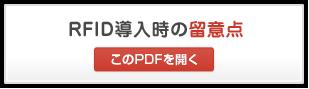 RFID導入時の留意点