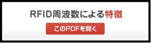 RFID周波数による特徴