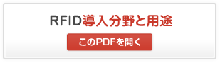 RFID導入分野と用途