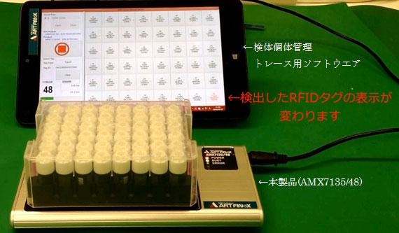 検体容器トレサビリティ用RFIDリーダ