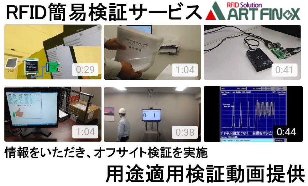 RFID活用 簡易検証サービス